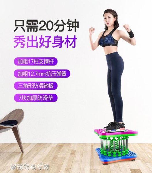 雙彈簧扭腰跳舞機瘦身瘦腰女扭腰盤健身器材扭扭機跳跳瘦〖夢露時尚女裝〗