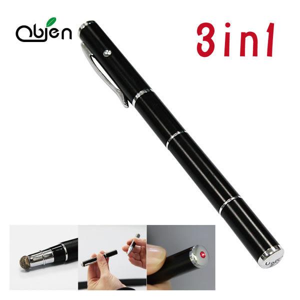 【OUI「為」精品】OBIEN 高感度多功能三用觸控筆 三合一觸控筆 / 電容式觸控筆 / 雷射筆 / 原子筆