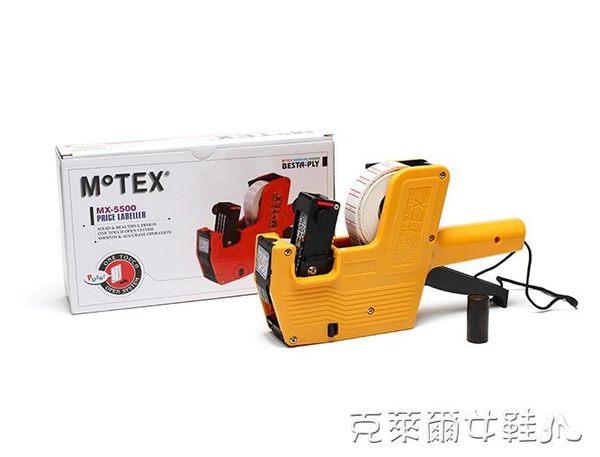 MoTEX單排打價機得力5500標價機打碼機日期打價器價格標簽機 免運