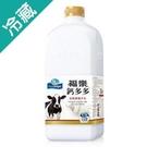 福樂鈣多多健康牛乳-全脂1892ml【愛買冷藏】