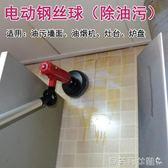 電動清潔刷廚房家用電動清潔刷鋼絲球刷子長柄瓷磚灶臺油煙機地板刷多功能igo 220V 貝芙莉