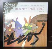 (二手書)誰在兔子的房子裏?