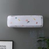 2個裝 空調罩防塵罩套壁掛式保護罩臥室掛機【極簡生活】