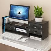 電腦顯示器屏增高架桌面辦公室雙層整理收納墊高液晶臺式置物架子igo  潮流前線