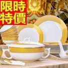 陶瓷餐具套組含碗盤餐具-大方韓式金邊碗盤56件骨瓷禮盒組64v16【時尚巴黎】