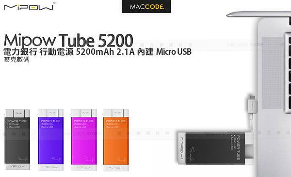 【先創公司貨】Mipow Tube 5200 mAh 行動電源 移動電源 內建USB 1年保固 免運費
