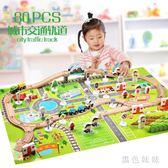 木質拖馬斯小火車軌道套裝木頭積木兒童男女孩寶寶益智力拼裝玩具 js7780【黑色妹妹】