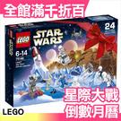 正版 日本 LEGO 樂高 75146 星際大戰 Star Wars 聖誕倒數月曆【小福部屋】
