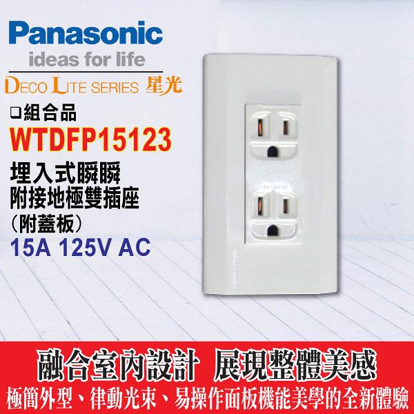 Panasonic《國際牌》星光系列 WTDFP15123 附接地雙插座 附蓋板