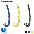 AROPEC 自由潛水專用 J型 簡易式可折呼吸軟管 半乾式 PVC呼吸管 Diatom-P 矽藻 黃 / 藍 / 黑 原價350元