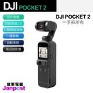 DJI OSMO Pocket 2 三軸...