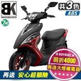 【抽Switch】VJR 125 七期 ABS 2020 送安心超額險 現折4000 可申4000汰舊換新(SE24AK)光陽機車