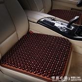 夏季木珠汽車坐墊單片透氣涼墊椅墊珠子座墊單個四季通用 怦然心動