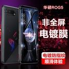 華碩ROG Phone 5鋼化玻璃膜ZS673KS電鍍防指紋ROG5電競游戲手機膜