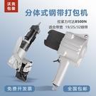 打包工具 FTL/S19/25/32氣動鋼帶鐵皮帶打包機 分體式鋼帶捆扎機 星河光年DF