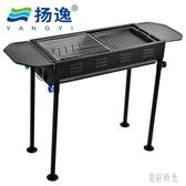 燒烤架 燒烤爐戶外家用木炭燒烤工具碳烤爐5人以上全套烤肉箱 zh6878『美好時光』