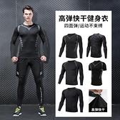 運動套裝 男高彈短袖訓練速乾緊身衣長袖t恤籃球裝備跑步運動套裝【618優惠】