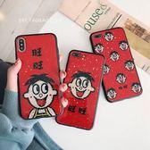 【SZ14】金箔滴膠旺旺 iphone XS MAX手機殼 iphone XR XS手機殼 iphone 8plus手機殼 i6s plus手機殼 iphone X