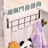 『蕾漫家』【A061】現貨-不鏽鋼五連門後掛勾 櫥櫃 寢室 衣櫃 浴室 掛勾架