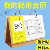 618好康鉅惠高考倒計時日歷100天計劃本臺歷式工作計劃