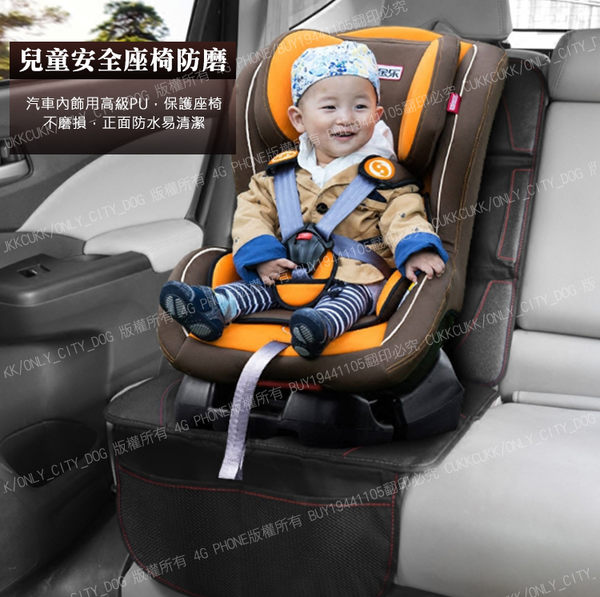 嬰兒座椅防滑防磨保護墊 汽車安全座椅墊 防滑防磨墊 真皮座椅保護 安全座椅防磨墊【4G手機】