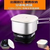 出國旅行電熱爐110V-220V雙電壓分體電熱杯便攜迷你電煮鍋 JD4559【3C環球數位館】-TW