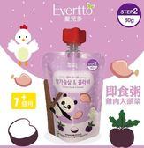 韓國 Evertto 愛兒多 嬰幼兒即食粥((雞肉大頭菜) 80g