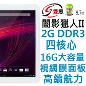 超值品出清 IS 闇影獵人Ⅱ9.7吋 2G DDR3/八核/視網膜/16G/10點觸控【可分期】