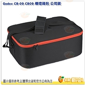 神牛 Godox CB-09 CB09 棚燈箱包 公司貨 適 AD600 AD360 相機 閃光燈 器材箱 燈箱 外拍
