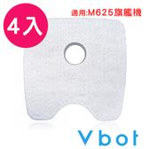 Vbot M625 掃地機器人 旗艦機 專用 二代極淨 濾網(4入)