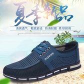 雙十二狂歡購男士涼鞋2018新款夏季韓版青年百搭時尚休閒皮鞋鏤空透氣洞洞鞋 熊貓本