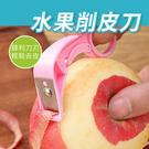 水果削皮刀 不傷手 削皮器 削皮刀 削水果