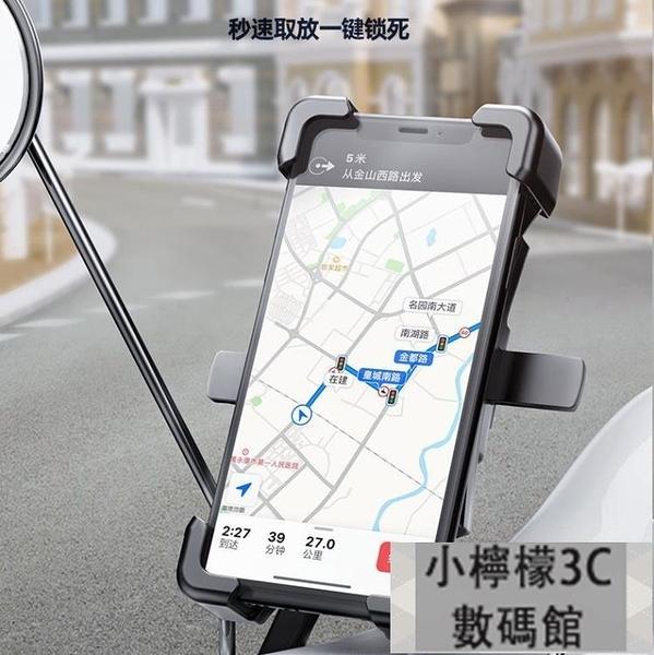 手機架導航支架摩托車載自行車電瓶車手機機支架品牌【小檸檬3C數碼館】