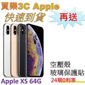 Apple iPhone XS 手機 64G,送 空壓殼+玻璃保護貼,24期0利率 5.8吋螢幕