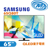 《麥士音響》 SAMSUNG三星 65吋 4K QLED 平面量子電視 65Q80T