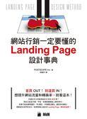 (二手書)網站行銷一定要懂的 Landing Page 設計事典