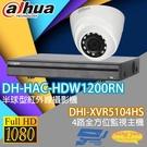 大華 監視器 套餐 DHI-XVR5104HS 4路主機+DH-HAC-HDW1200RN 200萬畫素 攝影機*1