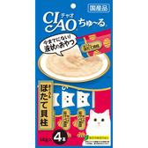 【寵物王國】日本CIAO/4SC-77啾嚕肉泥-鮪魚&干貝14gx4入