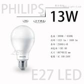 PHILIPS 飛利浦 E27 LED燈泡 13W A67球泡燈【數位燈城 LED-Light-Link】舒視光技術
