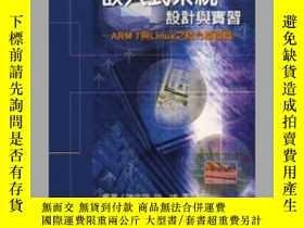 二手書博民逛書店嵌入式系統設計與實習-ARM罕見7 與 Linux 之結合基礎篇