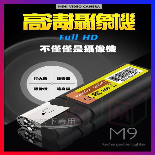 M9打火機高清攝影機(非WIFI) 輕巧好帶 針孔 循環錄影 密錄器 監視器 監控 可錄音錄影