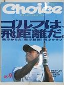 【書寶二手書T5/雜誌期刊_EA1】Choice_2005/9_日文