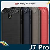 三星 Galaxy J7 Pro 戰神碳纖保護套 軟殼 金屬髮絲紋 軟硬組合 防摔全包款 矽膠套 手機套 手機殼