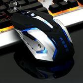 機械電競靜音游戲有線限USB筆記本臺式電腦鼠標LOL金屬【格林世家】