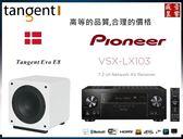 盛昱音響 #日本 PIONEER VSX-LX103 環繞擴大機+丹麥 TANGNET EVO E8  超低音 #有現貨