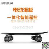 智慧滑板IFASUN金剛電動滑板車四輪智慧成人雙驅電動滑板代步車抖音滑板 igo摩可美家