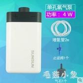 220V家用魚缸增氧泵打氧機小型增氧機養魚氧氣泵靜音充氧泵加氧泵 CJ4828『毛菇小象』