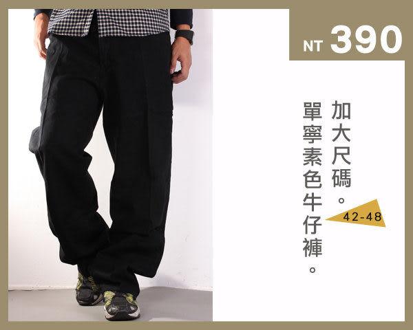 【CS衣舖.1374】42-48腰大尺碼 單寧素色 純黑休閒褲