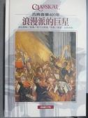 【書寶二手書T3/音樂_JXT】古典音樂400年-浪漫派的巨星
