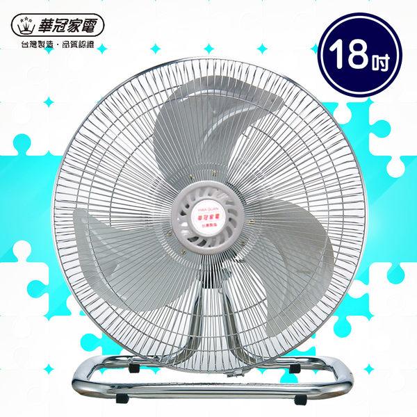 華冠18吋鋁葉桌扇 / 工業扇 / 立扇 / 涼風扇 / 電扇(FT-187)